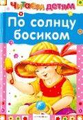 Степанов, Лагздынь - По солнцу босиком обложка книги