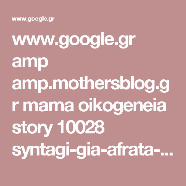 www.google.gr amp amp.mothersblog.gr mama oikogeneia story 10028 syntagi-gia-afrata-kroyasan-sokolatas