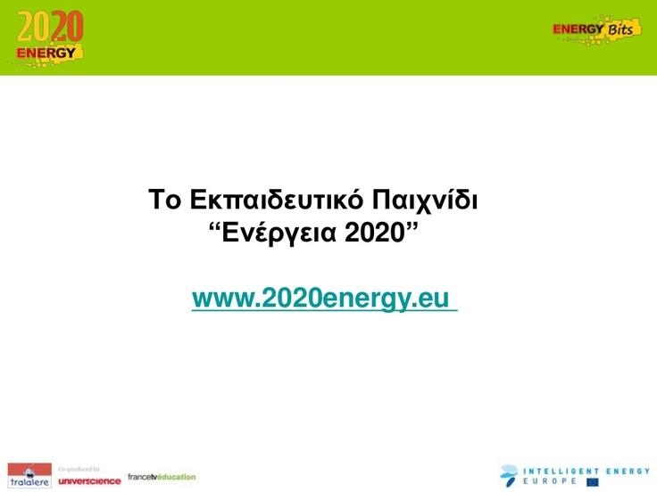 2020-energy-gr by Sofia Papadimitriou via Slideshare
