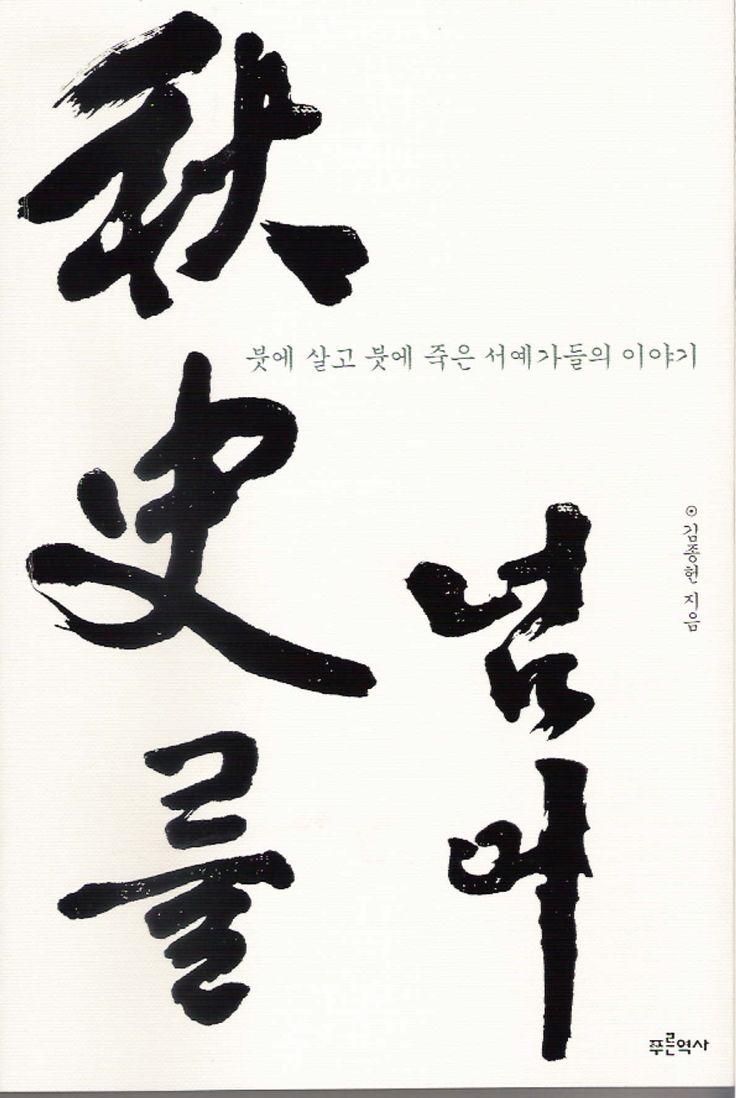 송천 정하건이 쓴 김종헌의 추사를 넘어 표지 글씨