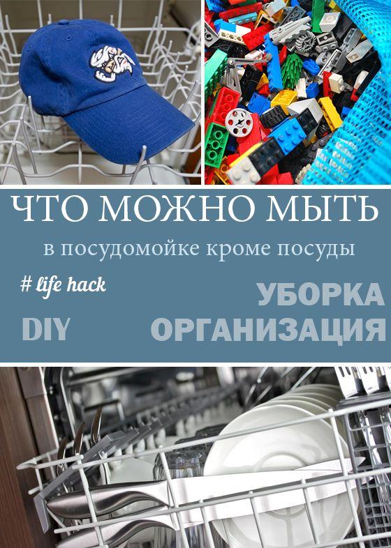 Life Hack: Что можно мыть в посудомоечной машине кроме посудыHome Life Organization
