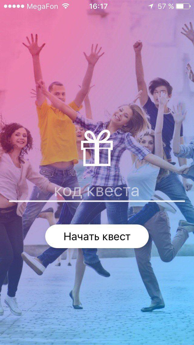 Surprise Me — Онлайн сервис для создания и прохождения квестов