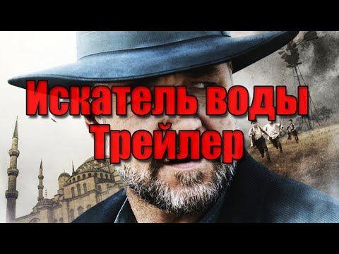 Искатель воды Трейлер на русском 2015