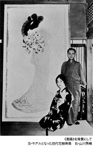 Yamakawa Shuho (山川秀峰) 1898-1949, Japanese Artist