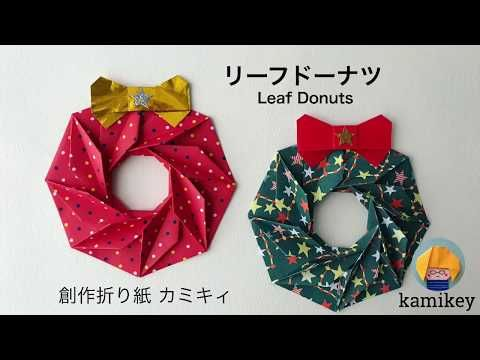 【折り紙でクリスマスオーナメント】リーフドーナツ Leaf Donuts (カミキィ kamikey) - YouTube