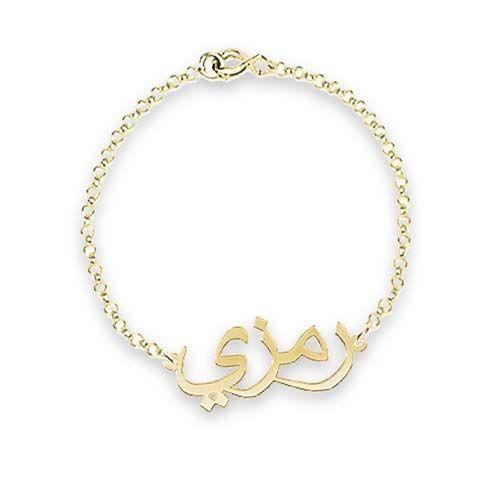 meilleur service bc010 c9a1d Bracelet prénom arabe à personnaliser | Bracelets ...