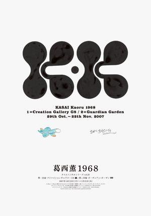 葛西薫 1968|展覧会・イベント | クリエイションギャラリーG8