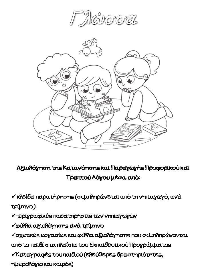 Νηπιαγωγός για πάντα....: Portfolio (Γ΄Μέρος): Γλώσσα