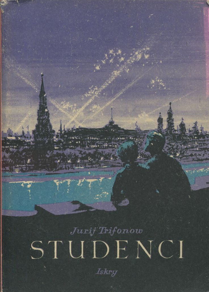 """""""Studenci"""" Jurij Trifonow Translated by Tadeusz Evert Cover by Janusz Grabiański Published by Wydawnictwo Iskry 1953"""