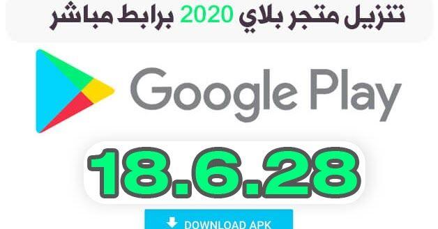 يعد تحديث متجر بلاي 2020 بشكل مستمر ضروريا حيث يوفر لك هذا التحديث المزيد من الأمان و الميزات الأخرى تحميل و تنزيل متج Google Play Store Google Play Playstore