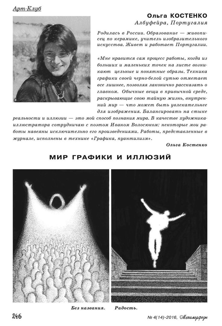 """Artigo de jornal """"Метаморфозы"""" №4 2016"""