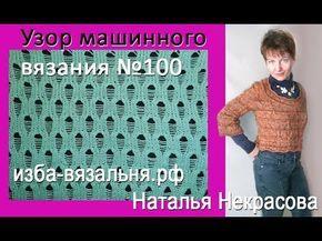 (3) КАПЛИ. Узор машинного вязания №100 - YouTube