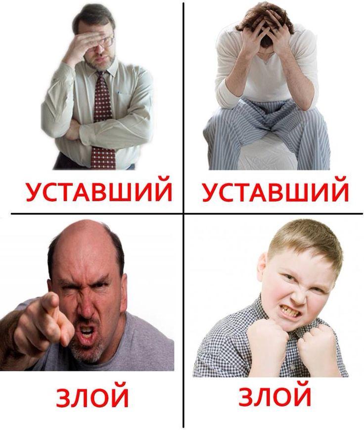 Уставший = Weary/Tired; Злой = Bad tempered/Evil