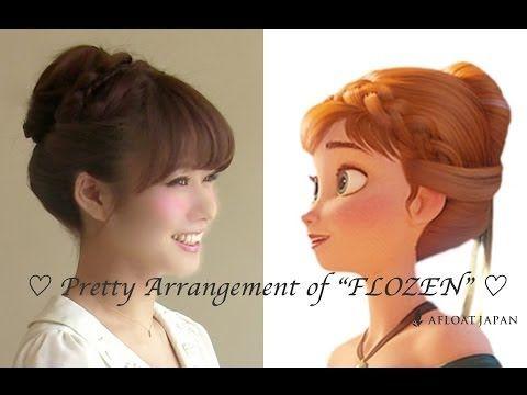 【髪型】簡単!エルサ風ヘアアレンジ【アナと雪の女王】 - YouTube