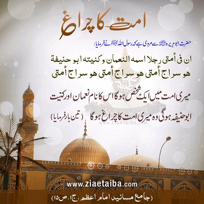 Islamic Image about Hazrat Imam-e-Azam Abu Hanifa-1