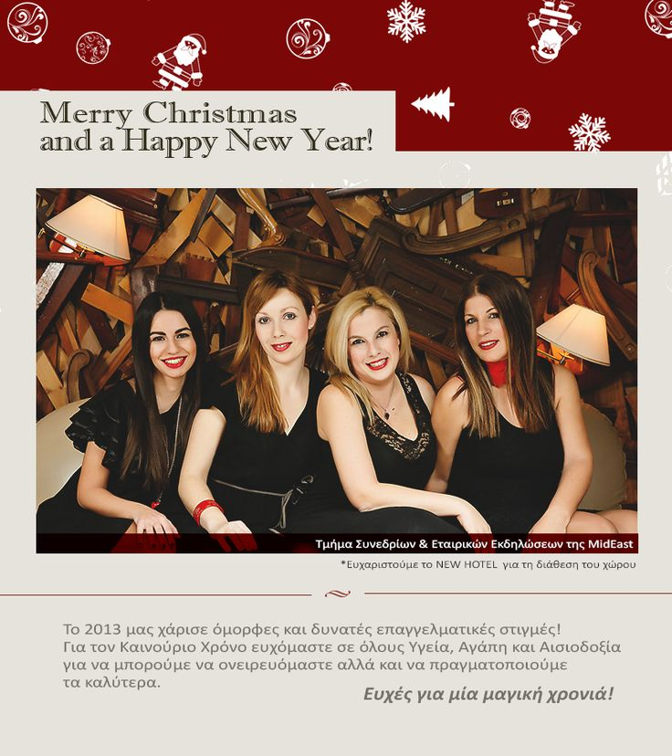 MidEast M.I.C.E Team wishes you Merry Christmas and a Happy New Year…..http://www.mideastnewsletter.gr/index.php?option=com_acymailing&ctrl=archive&task=view&mailid=663&key=54e85ca7203a6b35cead9a78b4d1fd05&subid=48776-bca2fa63067c0ab59a7c4d52f256d433