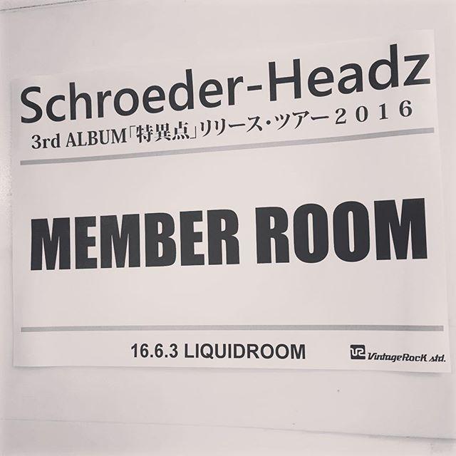 【Schroeder-Headz】 昨日は恵比寿リキッドルームにてシュローダーヘッズツアー11場所目。目を見張る程のお客様と、シュンスケさんへの愛情と、それはそれはたくさんの人でフロアは埋まってた。  最後の最後まで「らしい」120分。来て良かった。  遊びに来たテイでしたが、撮れば?とお声を頂いたもので控えめにこそこそ撮らせて頂きました。皆様に感謝。  今日は今から渋谷WWWへ。本日は渡辺シュンスケ名義。歌うしゅんさん。  #schroederheadz #シュローダーヘッズ #シュローダー #渡辺シュンスケ #なべしゅん #liquidroom #japan #tokyo #pianist #keyboardist #特異点 #releasetour #live #livephoto #inst #20160603