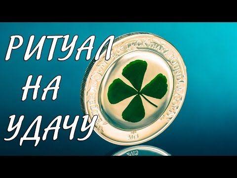Ритуалы на удачу с лавровым листом