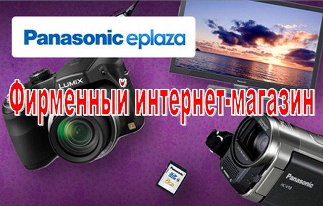 Panasonic Eplaza - фирменный интернет-магазин Panasonic, осуществляющий продажу аудио-видео техники, товаров для заботы о красоте и здоровье, бытовой тех...
