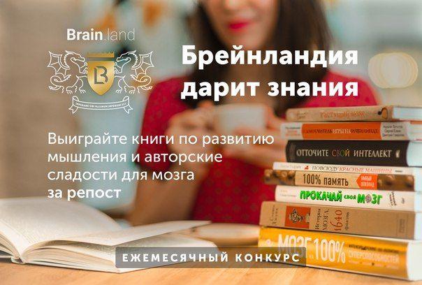 Накормим ваш мозг и мышление!