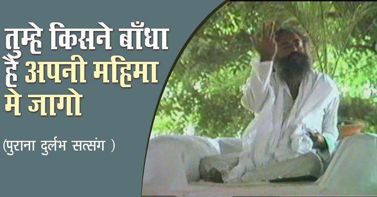 तुम्हे किसने बाँधा है अपनी महिमा मे जागो (पुराना दुर्लभ सत्संग)-Pujya Asaram Bapu ji  +++++ आसाराम बापूजी ,आसाराम बापू , आशाराम बापू , सत्संग   #asharamjibapu ,#bapu, #bapuji ,#asaram, #ashram, #asaramji, #sant, #asharamji ,#asharam ,#mybapuji