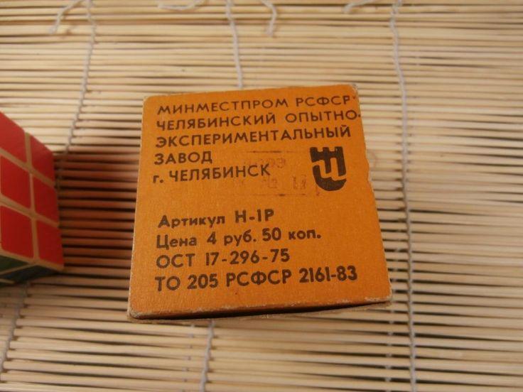 Кубик Рубика (г. Челябинск). Игрушки СССР - http://samoe-vazhnoe.blogspot.ru/