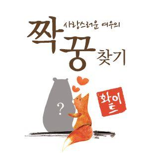 사랑스러운 여우의 짝꿍 찾기 2016-03-02 ~ 2016-03-14