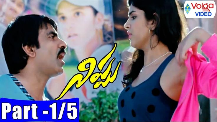 Watch Nippu Movie Parts 1/5 - Ravi Teja, Deeksha Seth - Volga Videos Free Online watch on  https://free123movies.net/watch-nippu-movie-parts-15-ravi-teja-deeksha-seth-volga-videos-free-online/