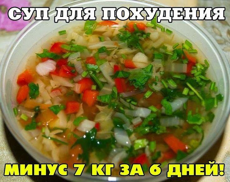 Всё самое интересное!: Боннский суп для похудения: минус 10 кг за 7 дней