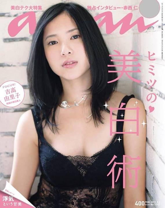 吉高由里子 - タイムラインの写真 (via https://www.facebook.com )