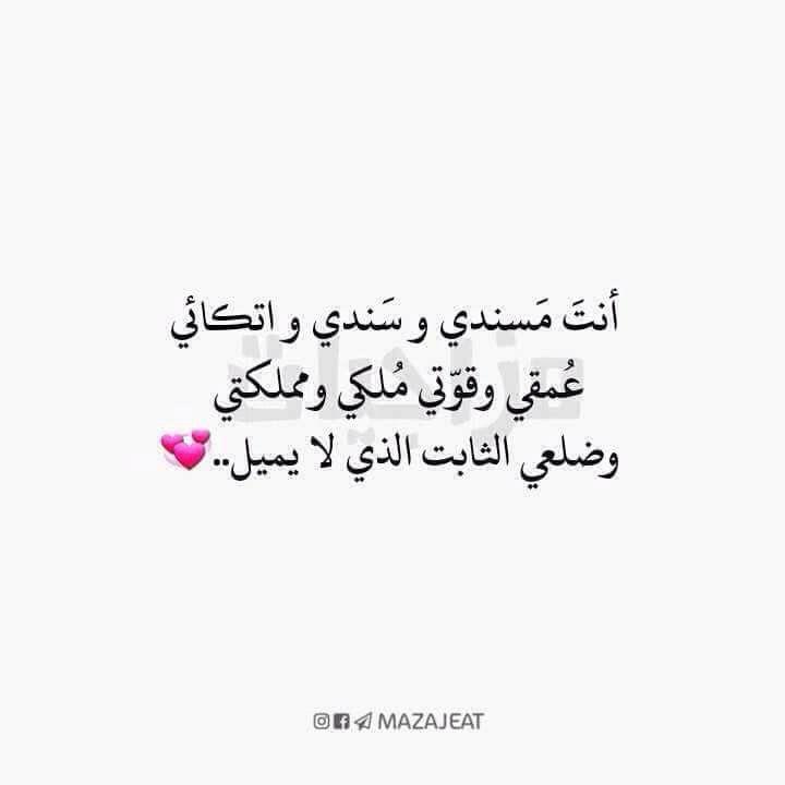 أنت سندي وقوتي منشن لسندك امووسه متابعه لقناتنه ع التلكرام Https T Me Mazajeat Simple Love Quotes Sweet Romantic Quotes Arabic Love Quotes