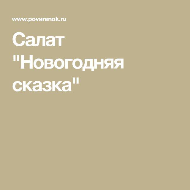 """Салат """"Новогодняя сказка"""""""