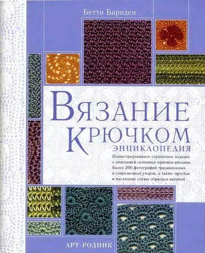 Книга Энциклопедия вязания с узорами для вязания крючком