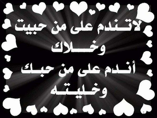 صور ندم مكتوب عليها أقوى الكلمات و العبارات بفبوف Arabic Quotes Inspiration Timeline