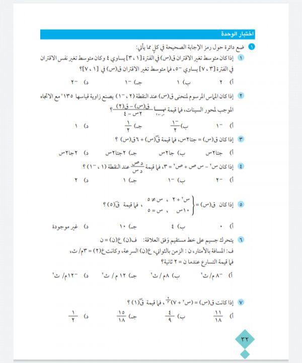 اختبار رياضيات اول وحدة In 2021 Bullet Journal Math Journal