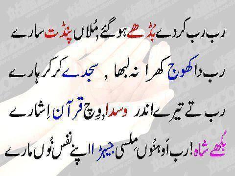 best quotes in urdu of baba bulleh shah - | Best quotes in ...