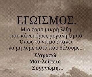 greek and εγωισμός εικόνα