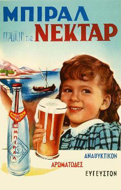 ΜΠΙΡΑΛ ΝΕΚΤΑΡ - Vintage Greek ads - Παλιες ελληνικες διαφημισεις