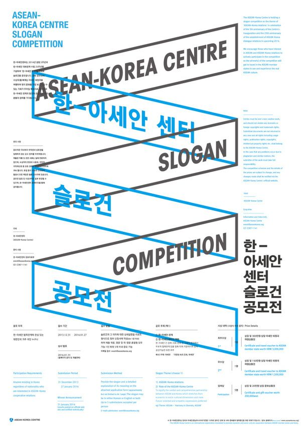ASEAN - Korea Centre Slogan competition poster by joonghyun cho, via Behance #poster #design #포스터 #디자인