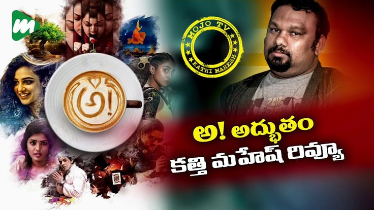 అ! రవయ కతత మహష | Kathi Mahesh 'Awe' Movie Review | Nani | Kajal | Nithya | Regina | Mojo TV అ! రవయ కతత మహష | Kathi Mahesh 'Awe' Movie Review. #Nani #Kajal #Nithya #Regina #MOJOTV   MOJO TV India's First Mobile Generation News Channel is THE next generation of news! It is Indias First MOBILE.NEWS.REVOLUTION.  MOJO TV redefines the world of news. MOJO TV delivers to the sophisticated audience local and global news content on a real-time basis. It is no longer about Breaking News it is about…