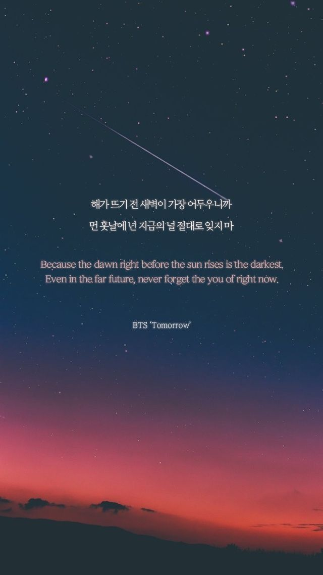 Pin By Bts I Love Your Elbow On Bts Bts Qoutes Bts Wallpaper Lyrics Bts Lyrics Quotes