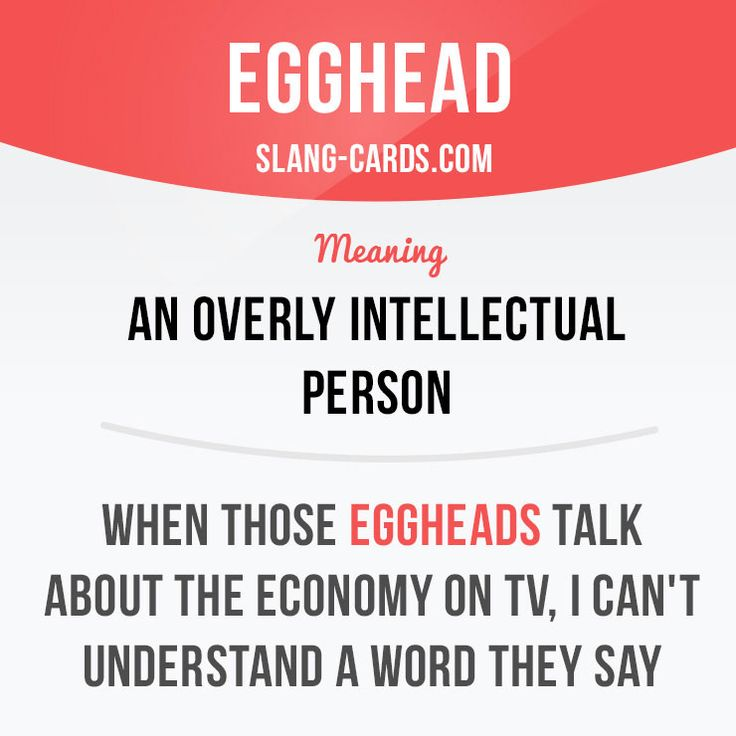 """Egghead"" means an overly intellectual person. Example: When those eggheads talk about the economy on TV, I can't understand a word they say. #slang #saying #sayings #phrase #phrases #expression #expressions #english #englishlanguage #learnenglish #studyenglish #language #vocabulary #dictionary #grammar #efl #esl #tesl #tefl #toefl #ielts #toeic #englishlearning #egghead #intellectual"