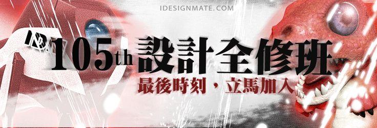 Industrial Design,工業設計, 視覺設計, visual design, banner