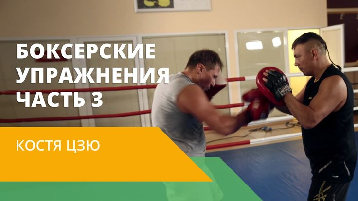Бокс для начинающих - мастер-класс от Кости Цзю. В этом видео Костя Цзю покажет упражнения на удар снизу с уклоном вправо.