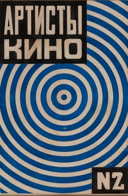 by Liubov Popova