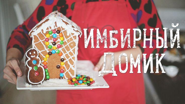 Имбирный домик из печенья [Рецепты Bon Appetit] #gingerbread #ginger #house #christmas #xmas #рождество #cinnamon #newyear #NY2016