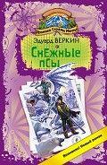 Книга Снежные псы, Веркин Эдуард #onlineknigi #буквы #page #kindle
