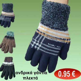Πλεκτά ανδρικά γάντια ONE SIZE σε διάφορα χρώματα 0,95 €-Ευρω