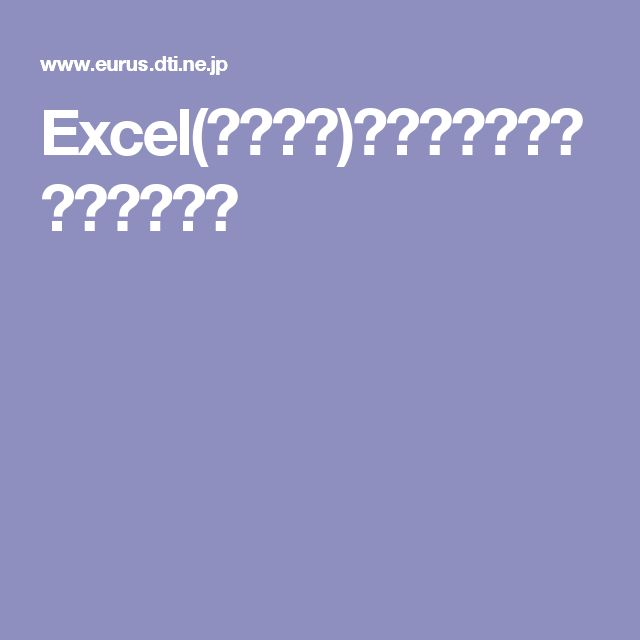 Excel(エクセル)基本講座:並べ替えの使い方
