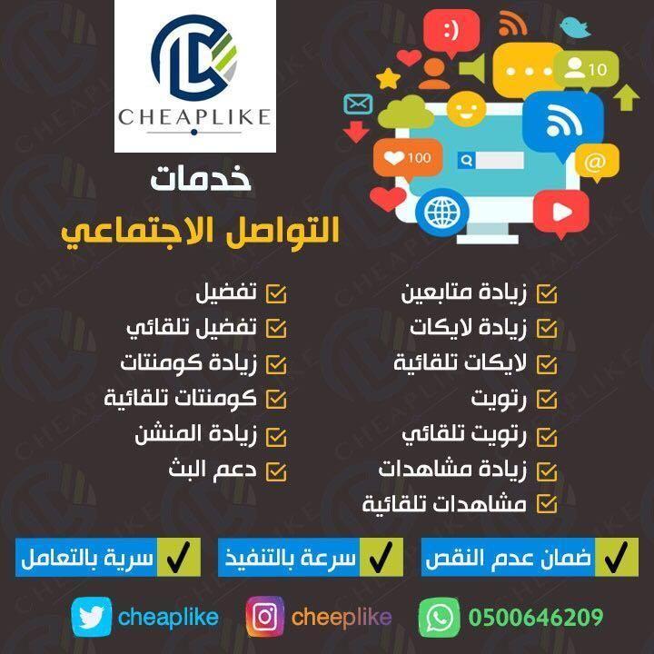 نقدم لكم خدماتنا في مواقع التواصل الاجتماعي الانستقرام تويتر سناب اليوتيوب الفيسبوك نحن عدة شركات الكترونية وشركات سعودية متخصصين بالتجارة الالكترونية 10 Things